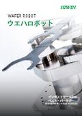 【ウエハ搬送ロボット】カタログ 表紙画像