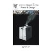 ワゴン型除菌装置「雫(しずく)」 表紙画像