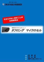 微細発泡【タフロング マイクロセル】 表紙画像