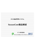 USBトークン認証「SecureCore」 表紙画像
