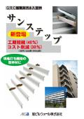 GRC製階段用永久型枠『サンステップ』 表紙画像