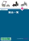 油圧カップリング カタログ一覧(STUCCHI社)