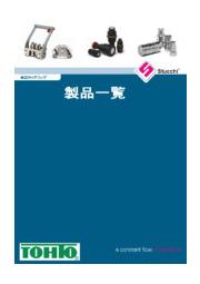 油圧カップリング カタログ一覧(STUCCHI社) 表紙画像