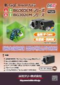 産業用カメラ『BG505LM/BG302LMシリーズ』 表紙画像