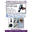 デジタルマイクロスコープ『EV-4D USB』 表紙画像