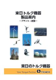 【プラント建設編】東日トルク機器製品案内 表紙画像