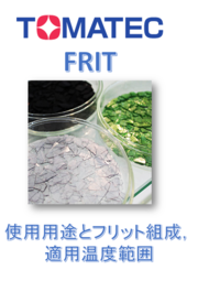 TOMATEC FRIT 『使用用途とFRIT組成,適用温度の関係』 表紙画像