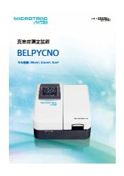 真密度測定装置『BELPYCNO』 表紙画像