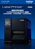 【製品カタログ】産業用感熱・熱転写兼用ラベルプリンターTJ4420TN・4520TN・4620TN