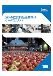 【ホワイトペーパー】飲食料品産業向けベアリング関連製品の導入事例 表紙画像