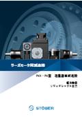 【個別:減速機】PK・PKX型 直交軸遊星歯車減速機 表紙画像