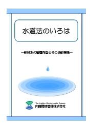 【最新版】『水道法のいろは』 小冊子  表紙画像