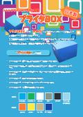 A式プライタ(プラダン)製 段ボール「プライタBOX」カタログ