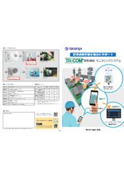 回転機械簡易モニタリングシステム『TR-COM』 表紙画像