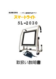 【取扱い説明書】スマートライト SL-2030 表紙画像