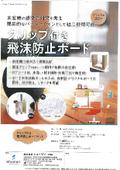 クリップ付き飛沫防止ボードセット