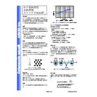 ホウ素処理用水処理剤『カテナチオaquaB』 表紙画像