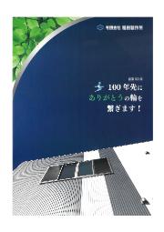有限会社稲田製作所 会社案内 表紙画像