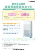 簡易陰圧装置 感染対策排気ユニット NR-600D