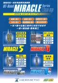 【総合カタログ】環境対応一液多用途弾性接着剤 ミラクルシリーズ