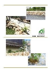 自然石 表紙画像