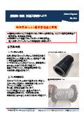 【医薬品・食品】製造工程用ジャバラ