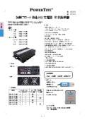 強制フロート機能付き充電器「CH-AR」シリーズ 取扱説明書 表紙画像