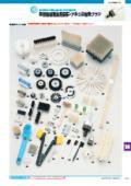 製作例「各種機械附属用樹脂・アルミ台特殊ブラシ」 表紙画像