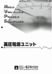 高圧電源ユニット 製品カタログ 表紙画像