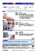 《プロセブン耐震金具・マット 施工事例集 No.11》 民間病院での施工事例(10)病棟 表紙画像