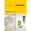フローセンサ |熱量測定式フローセンサ FS100 & FP100 表紙画像