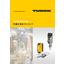 フローセンサ |熱量測定式フローセンサ FS100 & FP100