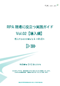 RPA 現場に役立つ実践ガイド Vol.02【導入編】