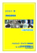 2021年最新版『価格表付』試料切断・埋込・研磨の組織観察用 消耗品カタログ  表紙画像