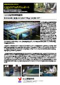 プロダクトレポート『強化磁器食器用運搬車』