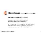 Hexabaseサービス紹介 表紙画像