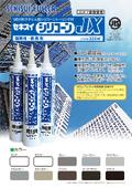 1成分形オキシム型シリコーンシーリング材 シリコーンJXの製品カタログ