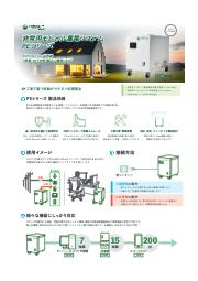 工事不要の移動ができる可搬型小型蓄電池(一般ご家庭向け)【停電・BCP・防災対策】 表紙画像