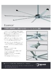 エッセンス(Essence) 技術仕様書 表紙画像
