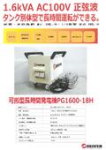 可搬型長時間発電機『JPG1600』 表紙画像