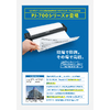 WP_A4感熱プリンター「PoketJet」にPJ-700.jpg