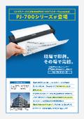 【ノウハウ資料】 ビジネスパーソンに好評のA4感熱モバイルプリンター「Poket Jet」にPJ-700シリーズが登場 表紙画像