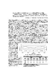 【資料】設定濃度の違いがトマトの収量と施用効率に及ぼす影響 表紙画像