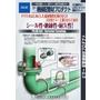 54_絶縁配管材ラインナップ_日本ピラー工業.jpg