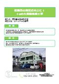 【施工事例】有限会社三井刻印様 クールヤネの塗布