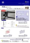製品チラシ   アルミフランジパネルFPシリーズ専用アタッチメント『PHC(十手)フック落下防止加工タイプ』 表紙画像