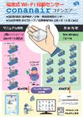 【仕様表カタログ】電池式Wi-Fi振動センサー『conanair』 表紙画像
