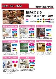 電解水の活用方法 表紙画像