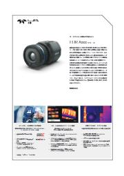 画像転送専用サーモグラフィカメラ『FLIR Axxxシリーズ』 表紙画像
