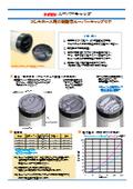 フレキホース用キャップ『ルーバーキャップ 製品資料』